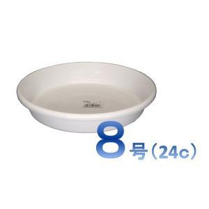 アップルウェアー 植木鉢 受け皿 F型 8号サイズ(24cm) ホワイト sp2d