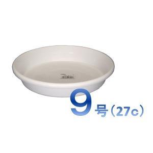 アップルウェアー 植木鉢 受け皿 F型 9号サイズ(27cm) ホワイト sp2d
