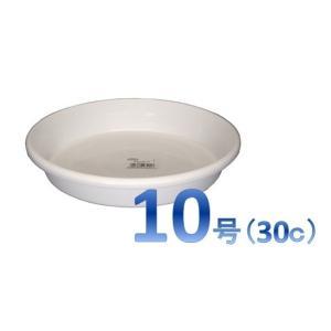 アップルウェアー 植木鉢 受け皿 F型 10号サイズ(30cm) ホワイト sp2d