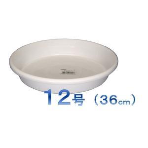 アップルウェアー 植木鉢 受け皿 F型 12号サイズ(36cm) ホワイト sp2d