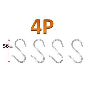 ステンレス プチフック Cタイプ 4P 全長約56mm 【S字フック S型フック 引っ掛け金具】