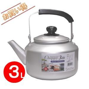 シンプル アルミ ケットル・3L(満水容量)【ケトル やかん 湯沸かし】