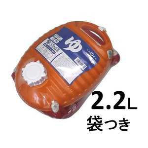 三鈴 ポリ湯たんぽ小(2.2L)袋つき|sp2d