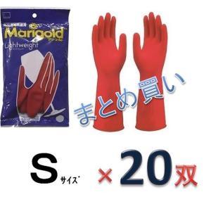 オカモト マリーゴールド手袋 ライトウェイト・S・20双 【炊事・掃除用手袋】