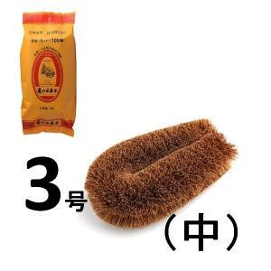 西尾商店 亀の子たわし 3号(中)|sp2d
