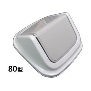新輝合成 トンボ ダストボックス80型・ふたのみ|sp2d