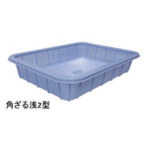 新輝合成 トンボ アシスト角ざる浅2型・ブルー|sp2d