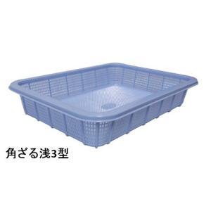 新輝合成 トンボ アシスト角ざる浅3型・ブルー|sp2d