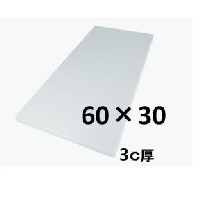 新輝合成 業務用まな板 60c×30c・厚さ3cm 【クッキングボード まないた マナ板】 sp2d