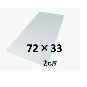 新輝合成 業務用まな板 72c×33c・厚さ2cm 【クッキングボード まないた マナ板】 sp2d