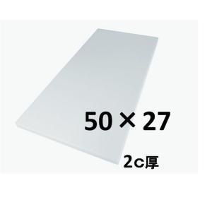 新輝合成 業務用まな板 50c×27c・厚さ2cm 【クッキングボード まないた マナ板】 sp2d