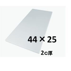 新輝合成 業務用まな板 44c×25c・厚さ2cm 【クッキングボード まないた マナ板】 sp2d