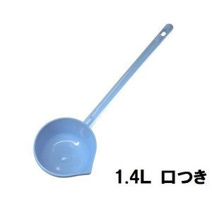 新輝合成 水ひしゃく1400型|sp2d