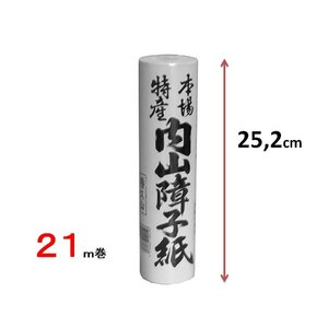 障子紙 巾25.2cm×21m巻 【見切り品、処分品】|sp2d