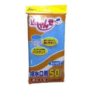 水切りネット・排水口用・50枚入り 【水切り ゴミ 袋】|sp2d