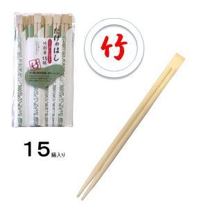 竹製割箸 15膳 袋入り・【孟宗竹】 sp2d