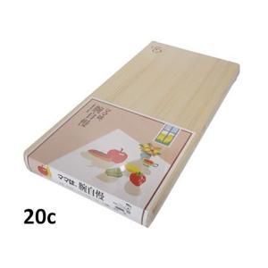 木のまな板20c 【クッキングボード まないた マナ板】 sp2d