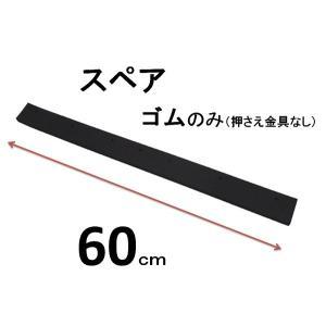 八ツ矢 水切りモップ60cスペアゴムのみ 【ドライヤー、水切...
