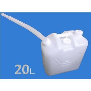千曲化成 水入れ缶・20L白・ノズルつき ポリタンク の商品画像|ナビ