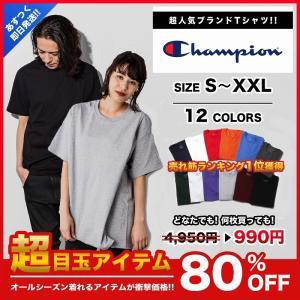 チャンピオン Tシャツ メンズ レディース おしゃれ ブランド Champion 無地 Tシャツ 全...