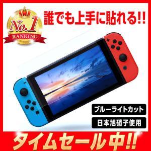 保護フィルム ガラスフィルム ブルーライトカット ブルーライト nintendo switch用 保...