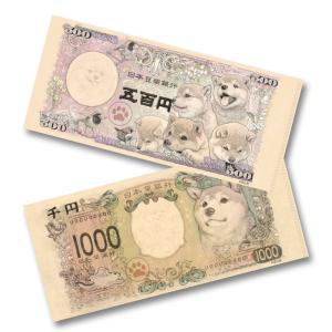 ワンワンセット チケットケース 豆柴紙幣&柴犬紙幣 2枚セット|space-factory