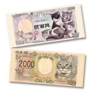 ニャンニャンセット チケットケース 子猫紙幣&猫紙幣 2枚セット|space-factory