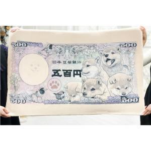 豆柴紙幣 ブランケット|space-factory