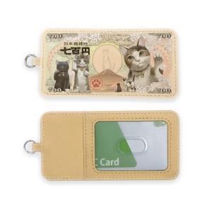 招福・猫紙幣 パスケース|space-factory