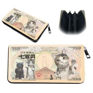 招福・猫紙幣ラウンドファスナー財布|space-factory