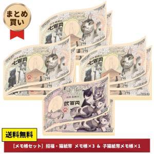 [メモ帳セット]招福・猫紙幣 メモ帳×3 & 子猫紙幣メモ帳×1<送料無料>|space-factory