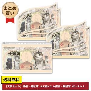 [文具セット]招福・猫紙幣 メモ帳×2 &招福・猫紙幣 ポーチ×1<送料無料>|space-factory