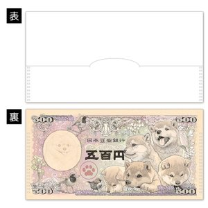 豆柴紙幣 【抗菌】マスクケース 3枚入|space-factory