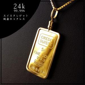 【純金 インゴット ネックレス】24金 スイスクレジットゴー...