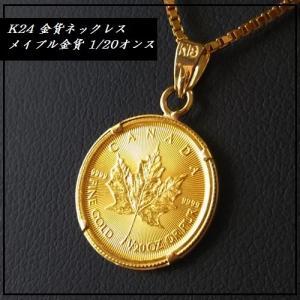 【純金 ネックレス コイン】24金 メイプル金貨 1/20オ...