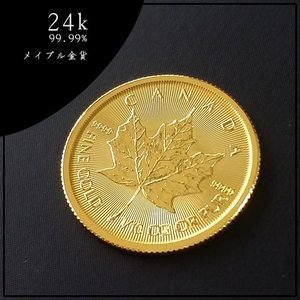 【金貨 純金 コイン】 24金 メイプル金貨  1/10オンス カナダ王室造幣局 エリザベス メイプルリーフ金貨 メープルリーフ お守り ゴールドコイン
