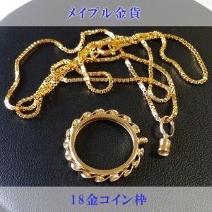 メイプルリーフ 18金 コイン枠 メイプル金貨 1/10オン...