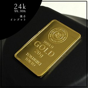 【純金 インゴット ingot】24金  徳力 純金インゴット 20g グッドデリバリーバー 金地金