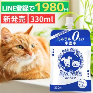 ペット用水素水 220ml 10本セット 猫 犬 ミネラルゼロ お試し用 水素水 ペット スパペッツ...