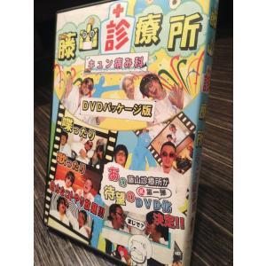 藤山診療所DVD シーズン1
