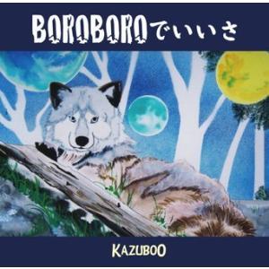 KAZUBOO / BOROBOROでいいさ|spacedog