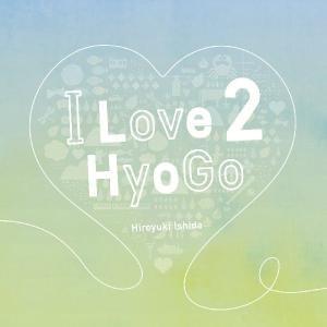 石田裕之/ I LOVE HYOGO 2|spacedog