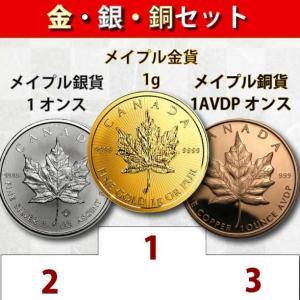 『金・銀・銅セット』メイプル金貨 1g1枚&メイプル銀貨1オンス1枚&メイプル銅貨1AVDPオンス1枚の合計三点セット!|spacein