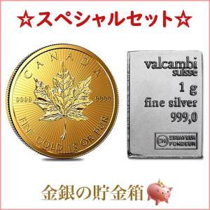 金銀セット「あすつく対応」『メイプル金貨 1g+スイス ヴァルカンビ 純銀 インゴット 1g』カナダ 純金 コイン ゴールド+スイス シルバーバー《安心の本物保証》