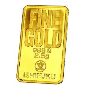 純金 インゴット 「あすつく対応」『 ISHIFUKU (石福) ゴールドバー 2.5g』石福 品位:K24 (99.99%) 純金 24金 延べ棒 日本製《安心の本物保証》