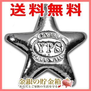 純銀 インゴット『シルバーバー スター YPS 1/2オンス』YPS社発行 15.5gの純銀 品位:99.9% (純銀) Silver《安心の本物保証》【保証書付き・巾着袋入り】 spacein