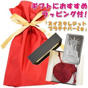 スイスクレジットプラチナバー 2g《安心の本物保証》 【新品...