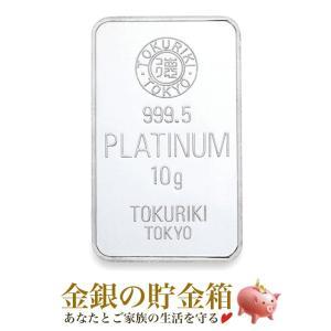 TOKURIKI(徳力) プラチナバー 10g インゴット 日本 純プラチナ Pt 白金 Platinum 「金銀の貯金箱」保証書付き|spacein