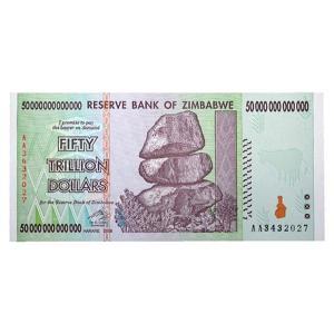 50兆 ジンバブエドル ハイパーインフレ紙幣 50000000000000ジンバブエドル|spacein