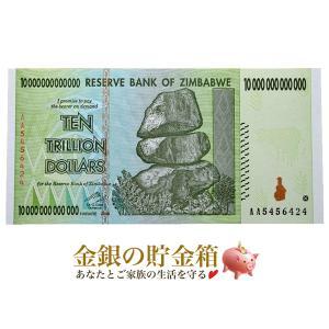 10兆 ジンバブエドル ハイパーインフレ紙幣 10000000000000ジンバブエドル|spacein